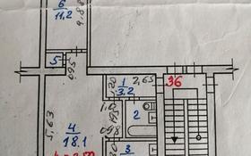 2-комнатная квартира, 43.8 м², 5/5 этаж, улица Ленина за 7.8 млн 〒 в Рудном