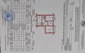 4-комнатная квартира, 90.9 м², 8/9 этаж, Розыбакиева 250 за 39.9 млн 〒 в Алматы, Бостандыкский р-н