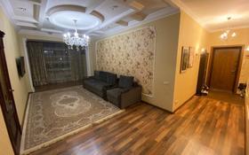 3-комнатная квартира, 120 м², 9/14 этаж, Гоголя за 70 млн 〒 в Алматы